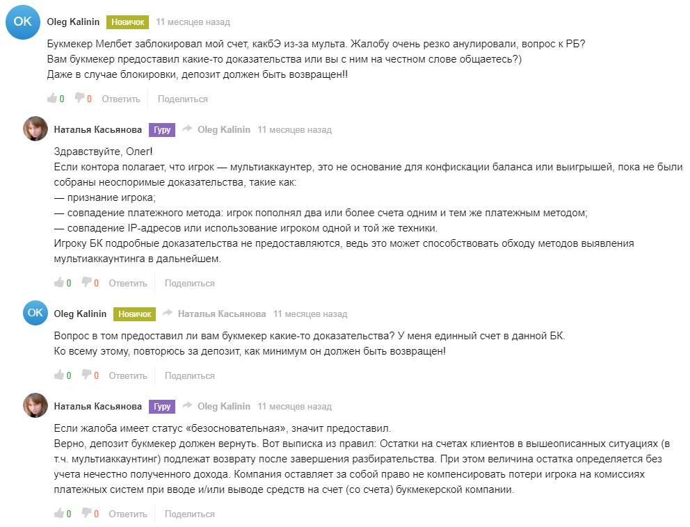 отзывы игроков о БК Мелбет